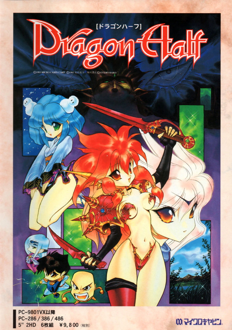 Dragon Half for PC-98 (1993) - MobyGames