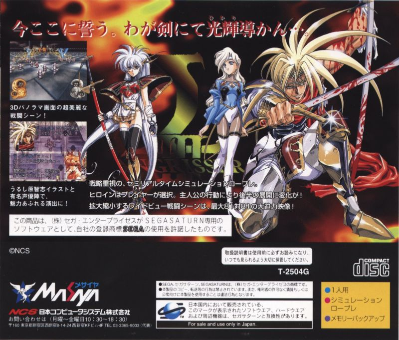 Langrisser III SEGA Saturn Back Cover
