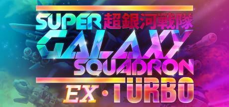 обложка 90x90 Super Galaxy Squadron EX Turbo