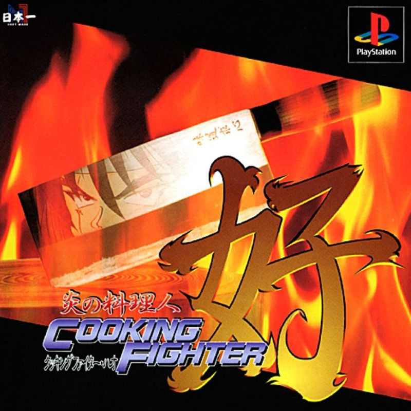 Honoo no Ryōrinin: Cooking Fighter Hao PlayStation 3 Front Cover