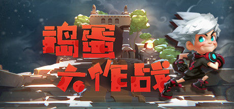 Rascal Fight Windows Front Cover Simplified Chinese 1st version