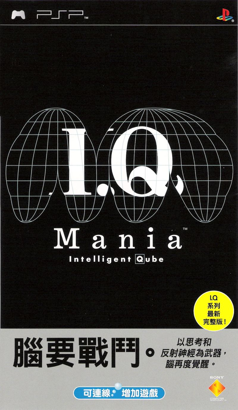 I.Q Mania PSP Front Cover