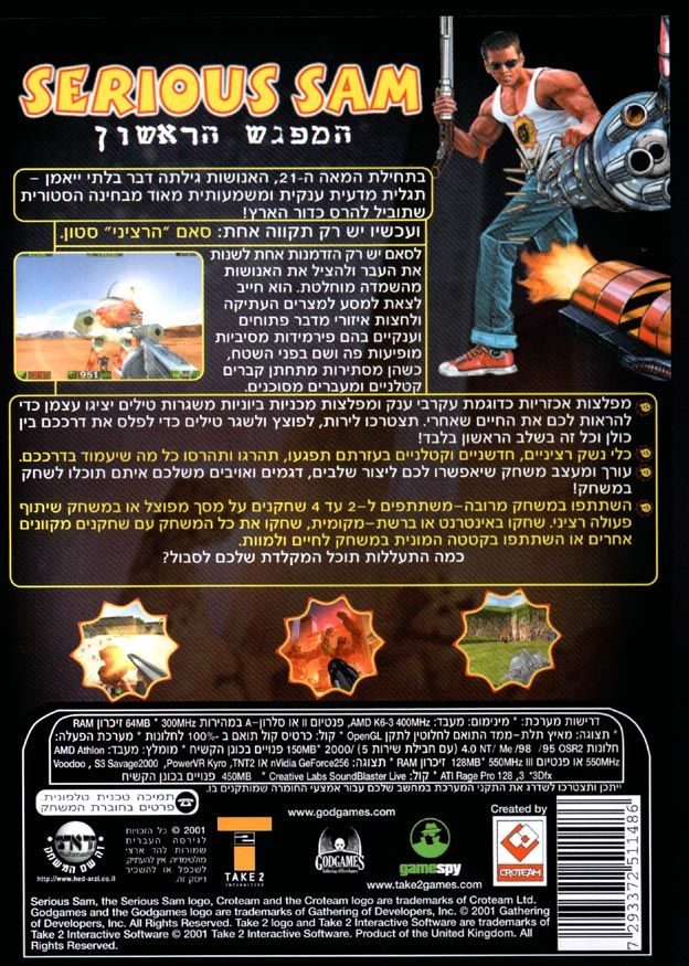 Serious Sam: The First Encounter Windows Back Cover