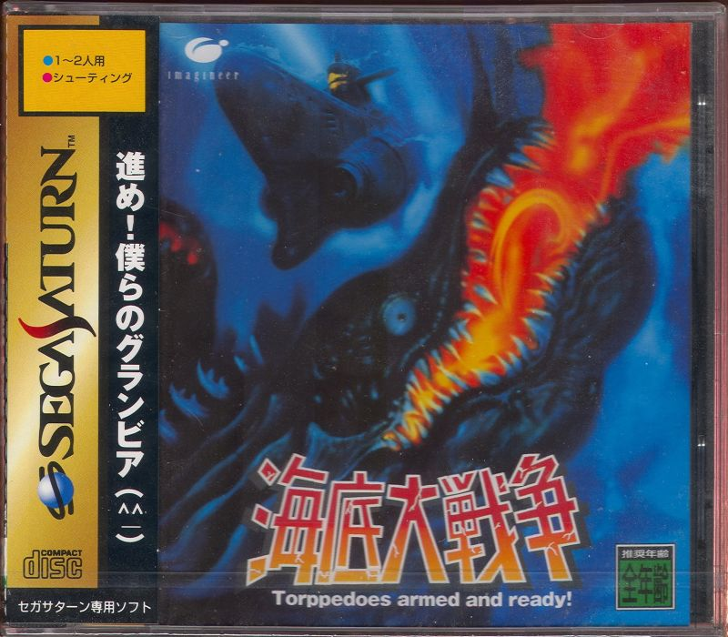 In the Hunt SEGA Saturn Front Cover