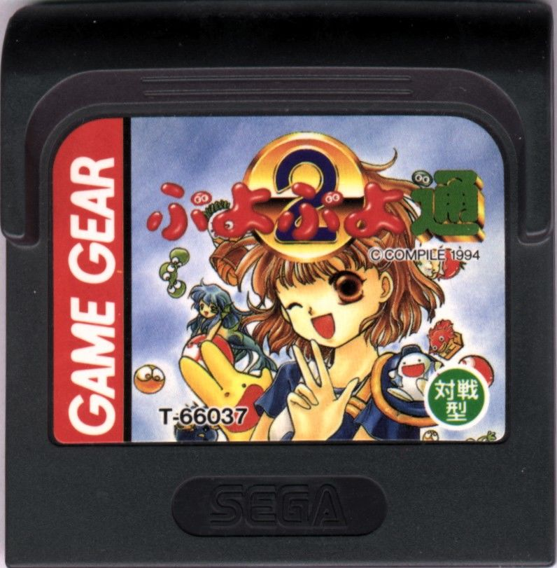 Puyo Puyo 2 Game Gear Media
