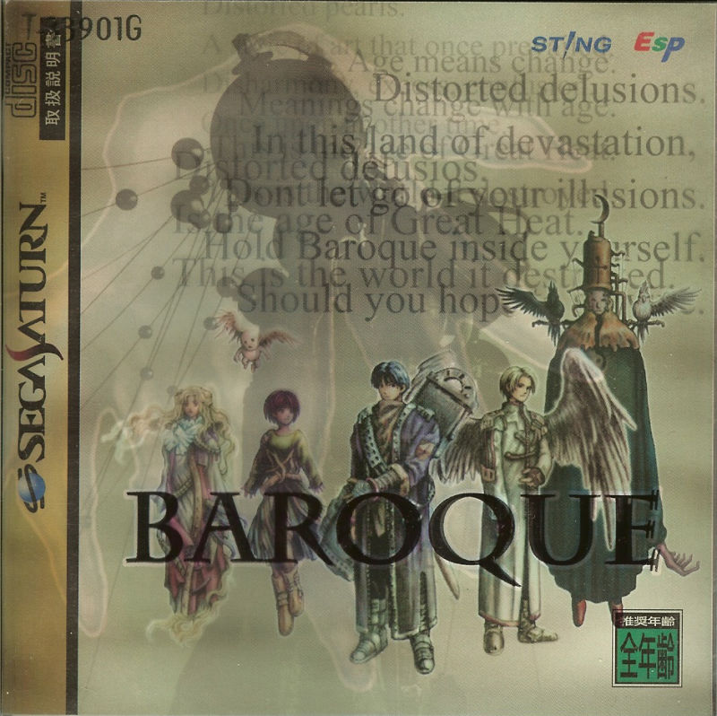 Baroque SEGA Saturn Front Cover