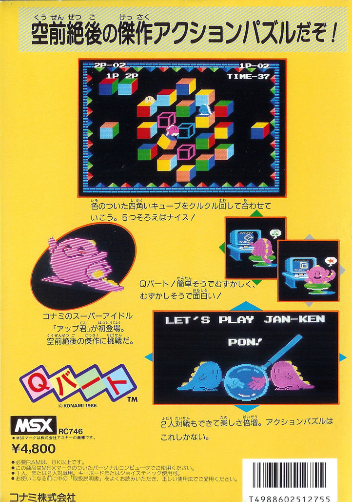 Q*Bert MSX Back Cover