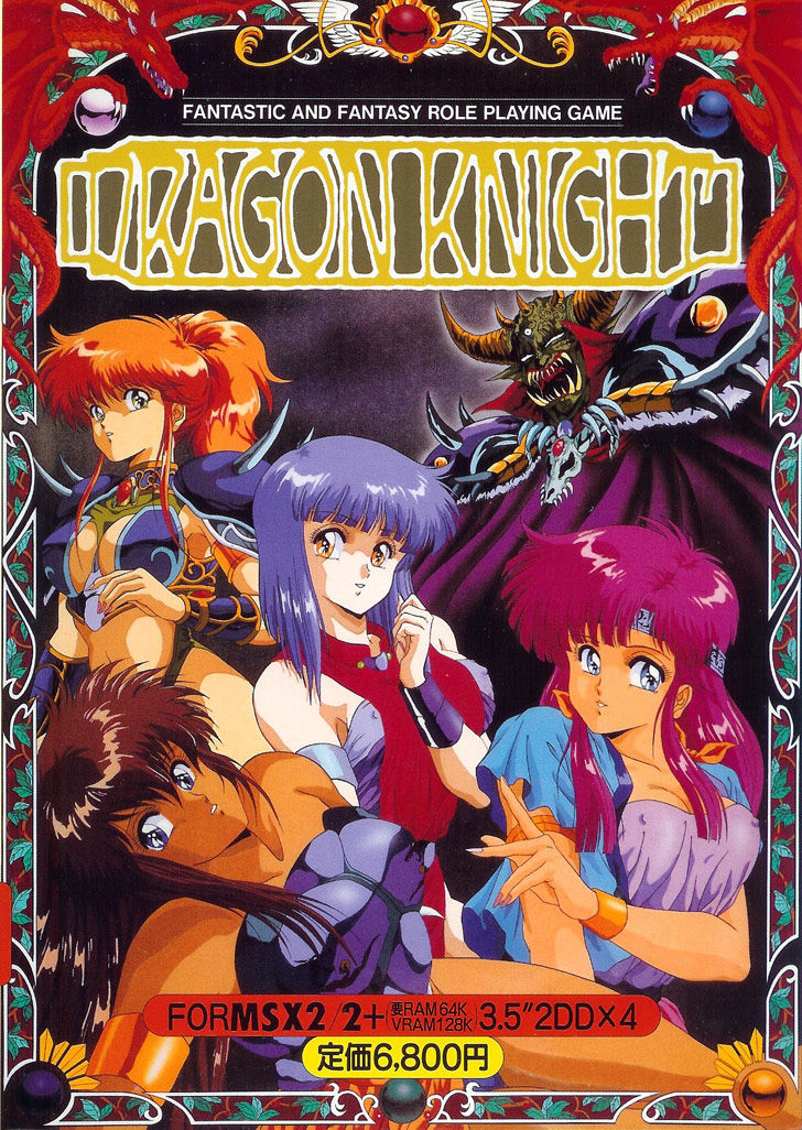 Dragon Knight MSX Front Cover