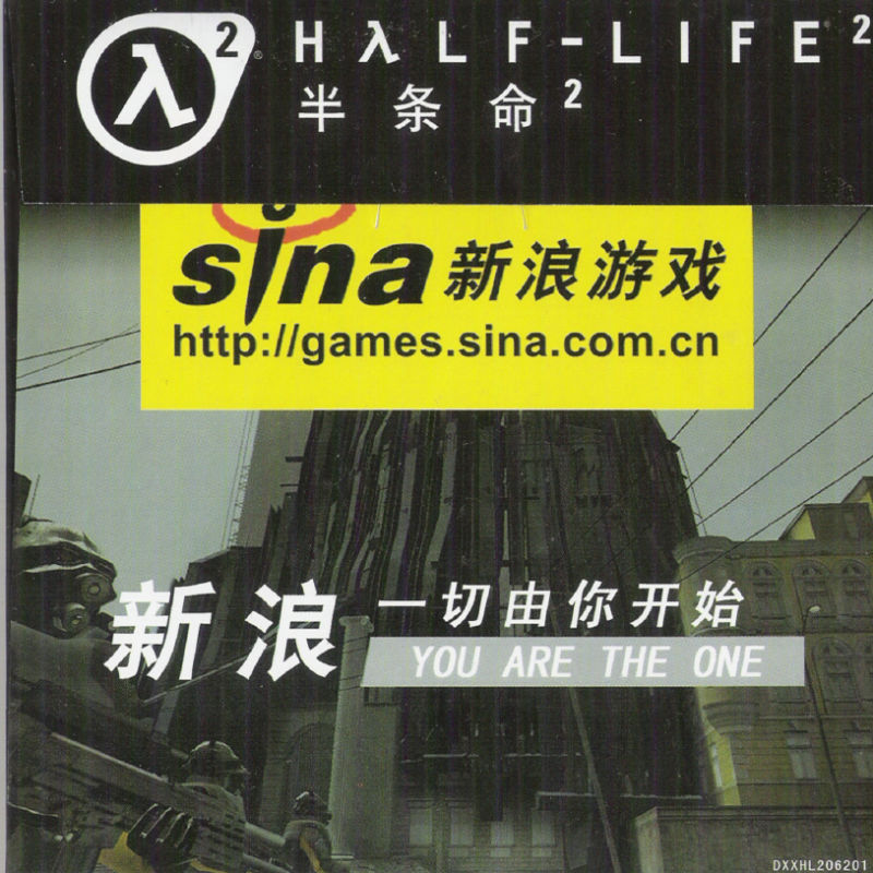 Half-Life 2 Windows Other Disc 2 Sleeve - Back