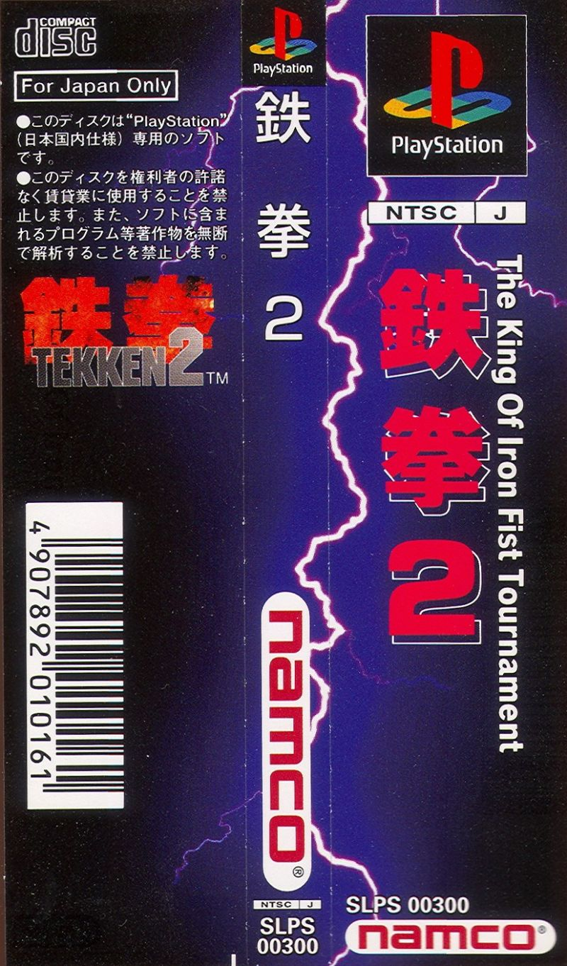 Tekken 2 PlayStation Other Spine Insert