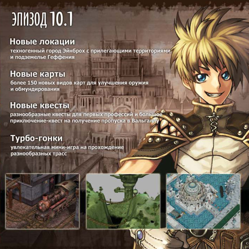 Ragnarök Online Windows Inside Cover Left