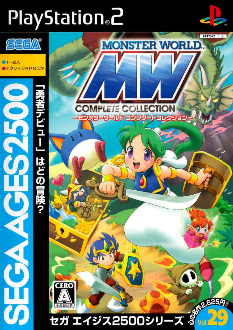 Sega Ages 2500: Vol.29 - Monster World: Complete Collection PlayStation 2 Front Cover