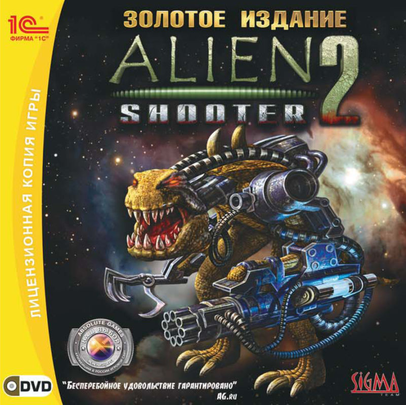 Alien Shooter 2 (Zolotoe izdanie) Windows Front Cover
