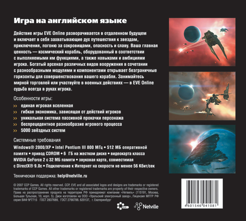 EVE Online (2003) Windows box cover art - MobyGames