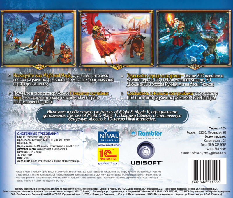 Heroes of Might and Magic V (Silver Edition) Windows Back Cover