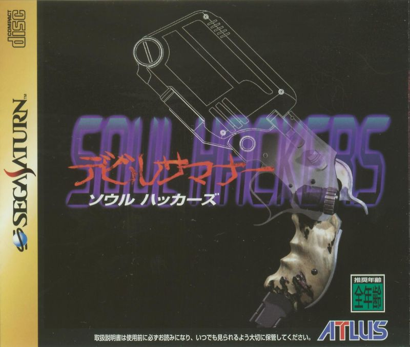 Devil Summoner: Soul Hackers SEGA Saturn Front Cover