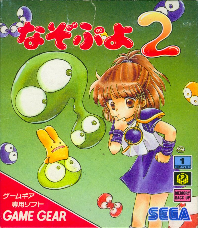 Nazo Puyo 2 Game Gear Front Cover