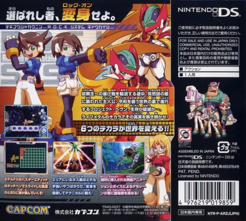 Mega Man ZX Nintendo DS Back Cover