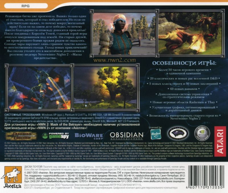 Neverwinter Nights 2: Mask of the Betrayer (2007) Windows box cover
