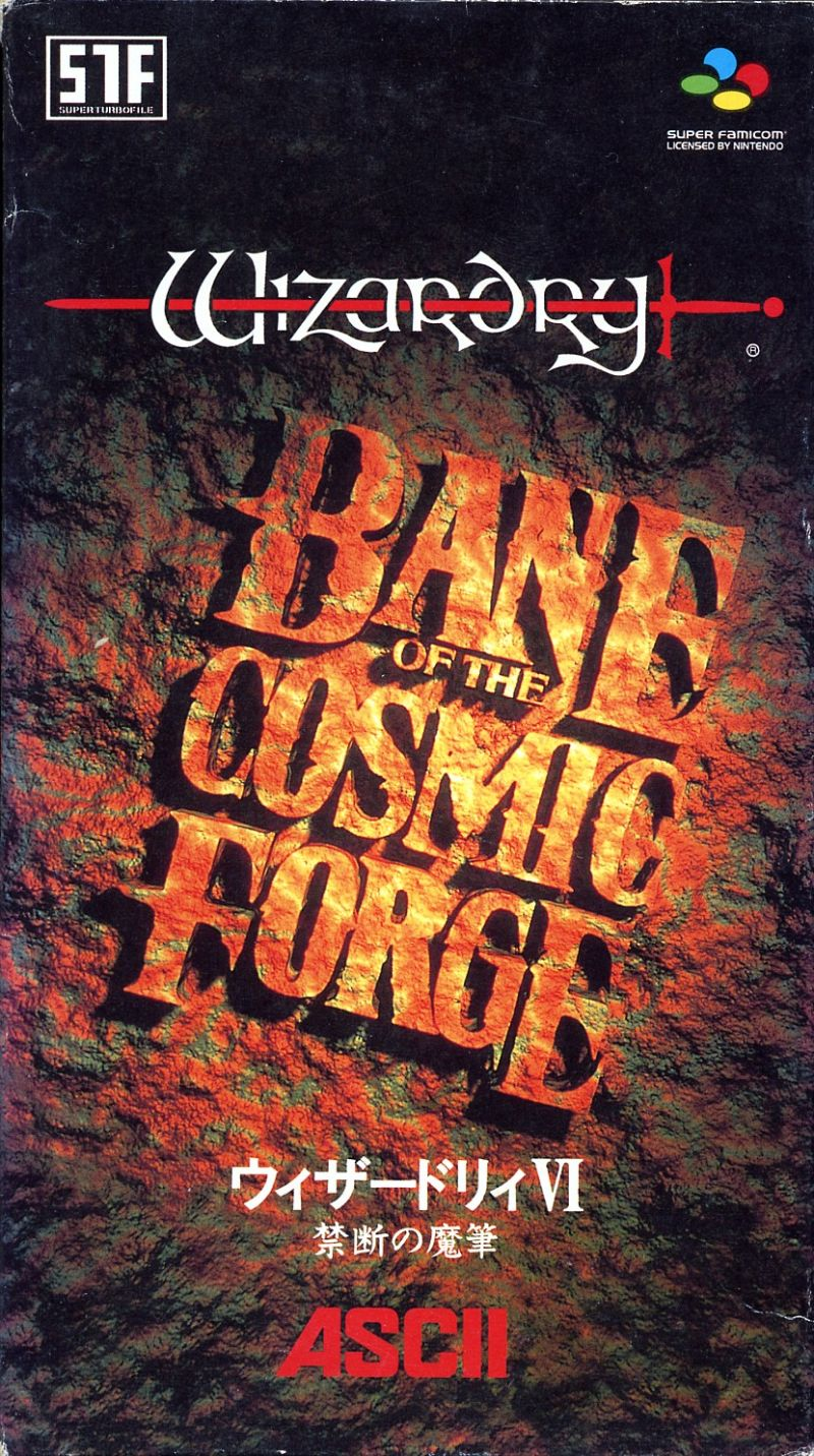 Wizardry: Bane of the Cosmic Forge SNES Front Cover