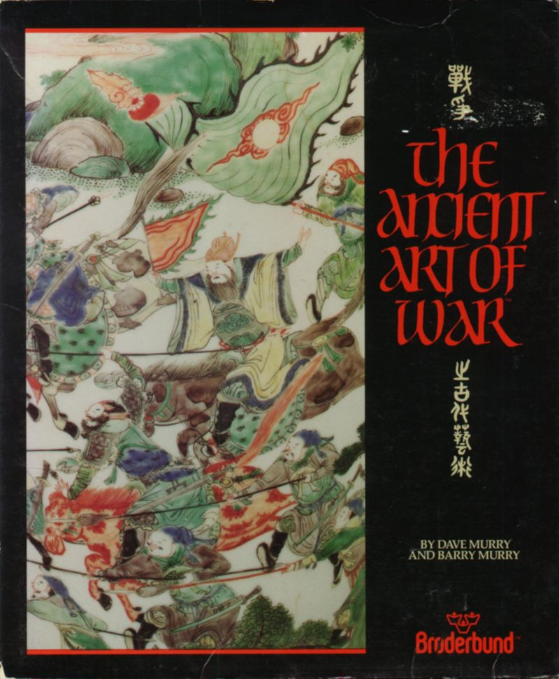The Ancient Art of War DOS Front Cover