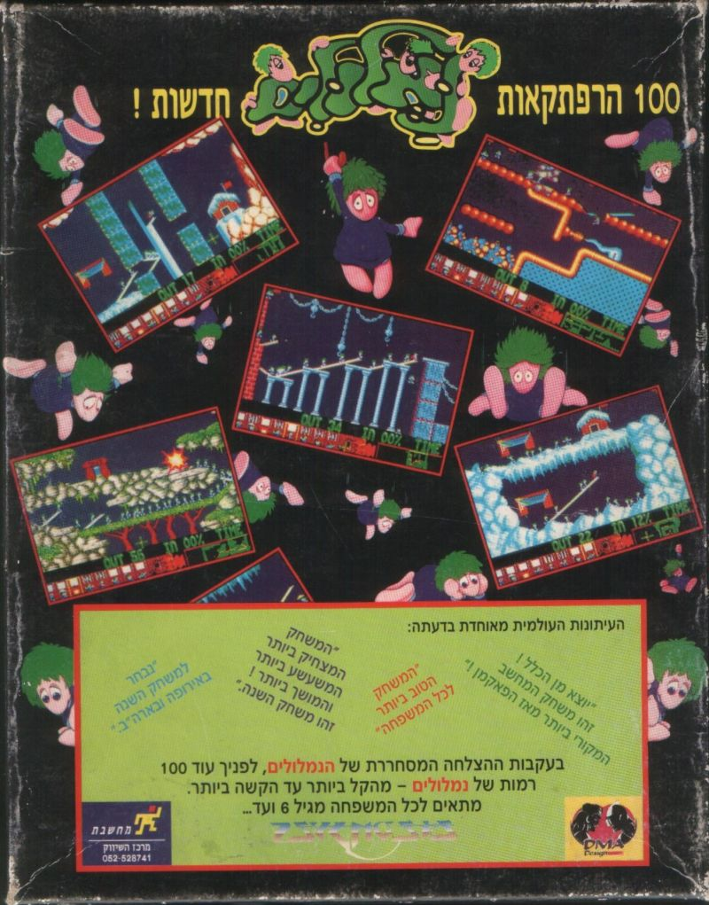 Oh No! More Lemmings DOS Back Cover