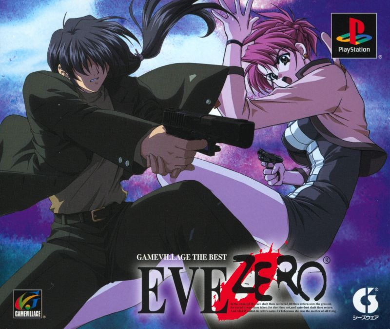 EVE Zero: Ark of the Matter PlayStation Front Cover