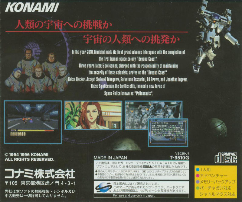 Policenauts SEGA Saturn Other Jewel Case - Back