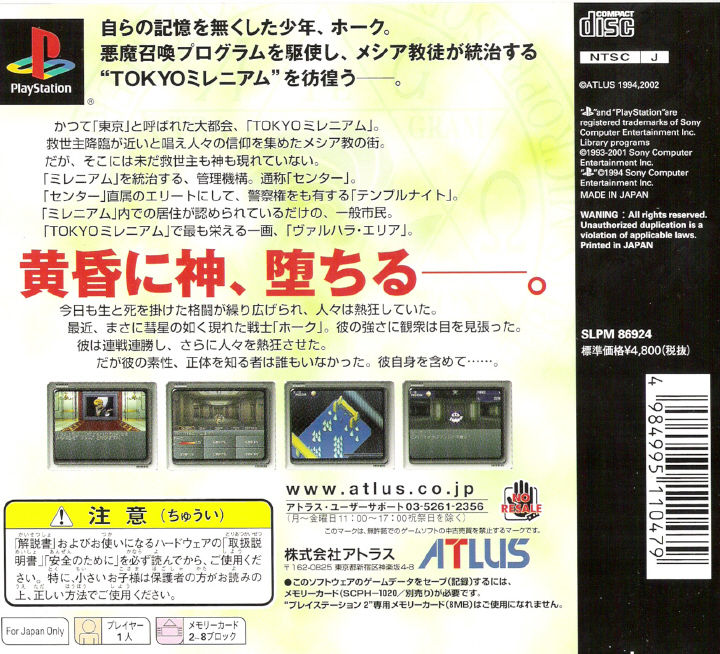 Shin Megami Tensei II PlayStation Back Cover