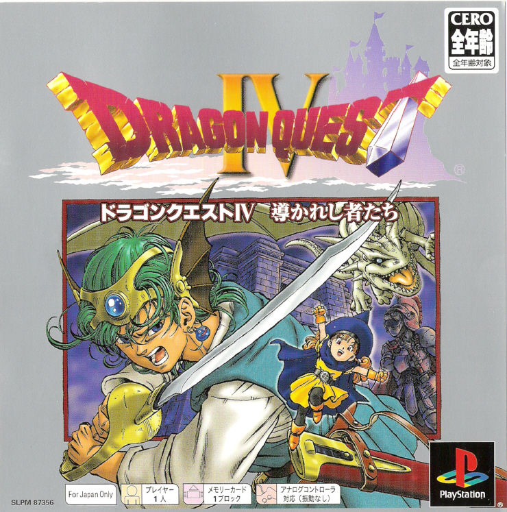 Dragon Quest IV: Michibikareshi Monotachi PlayStation Front Cover