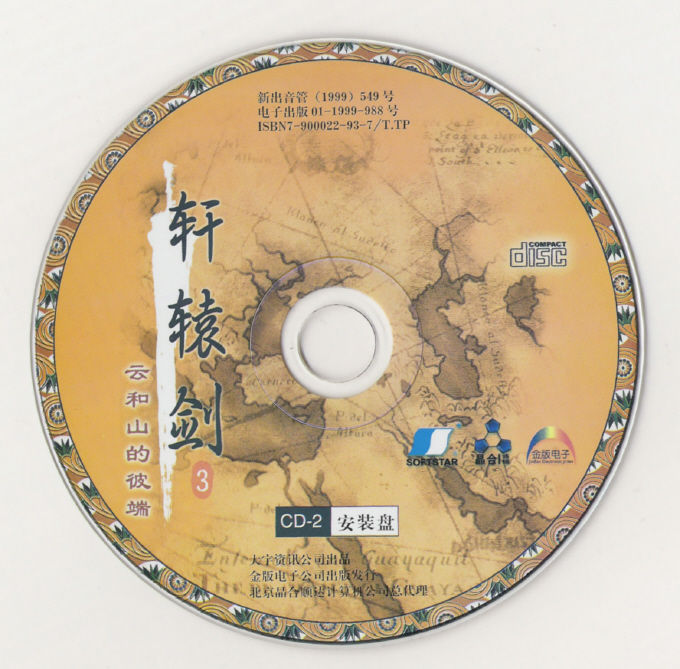 Xuanyuan Jian 3: Yun he Shan de Bi Duan Windows Media Disc 2