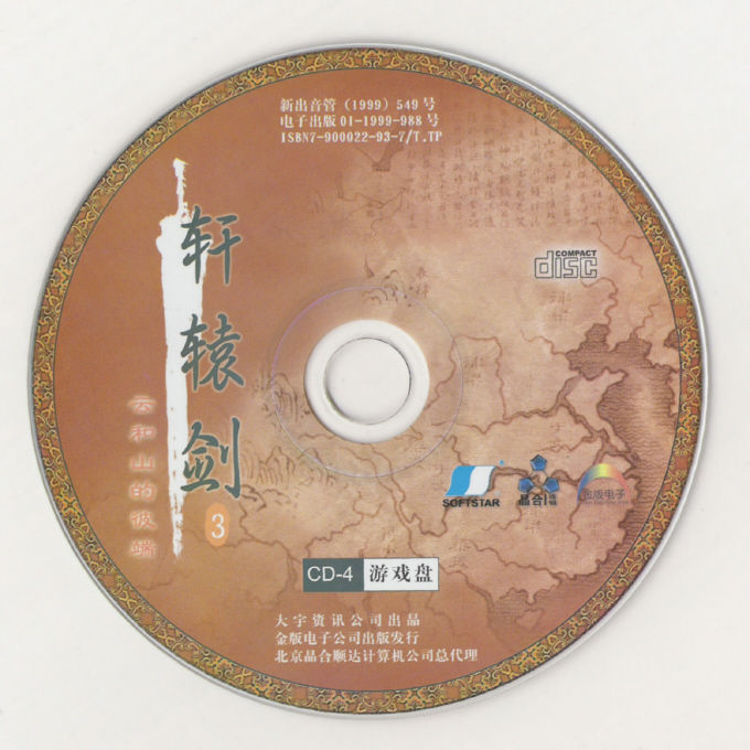 Xuanyuan Jian 3: Yun he Shan de Bi Duan Windows Media Disc 4