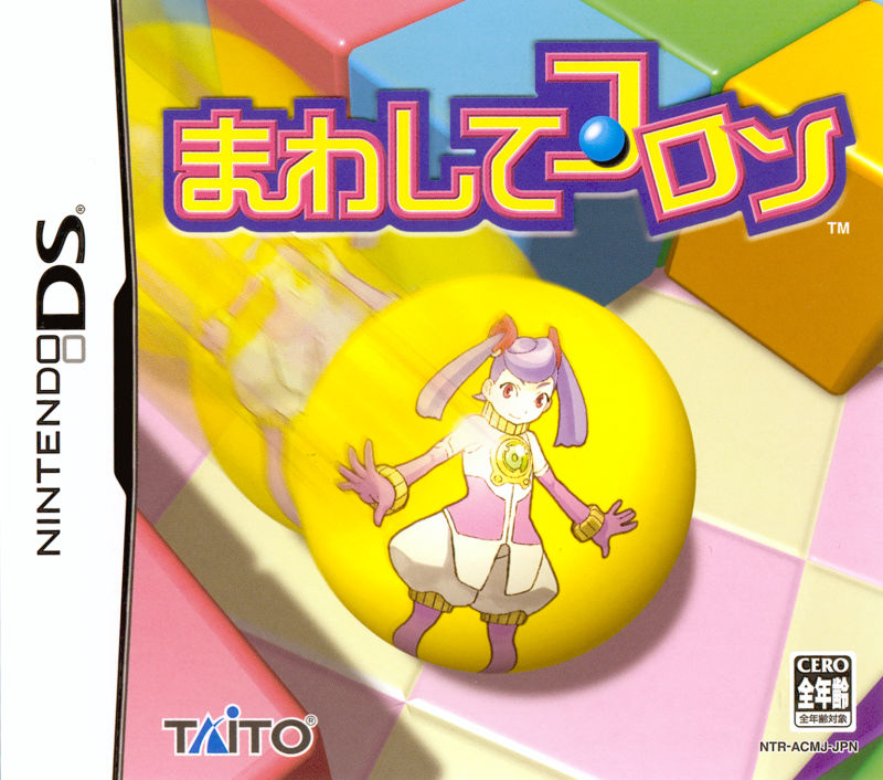 Labyrinth Nintendo DS Front Cover