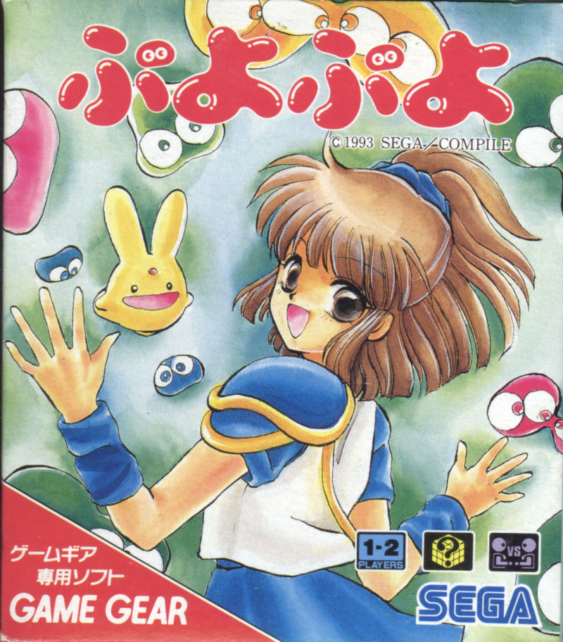 Puyo Puyo Game Gear Front Cover
