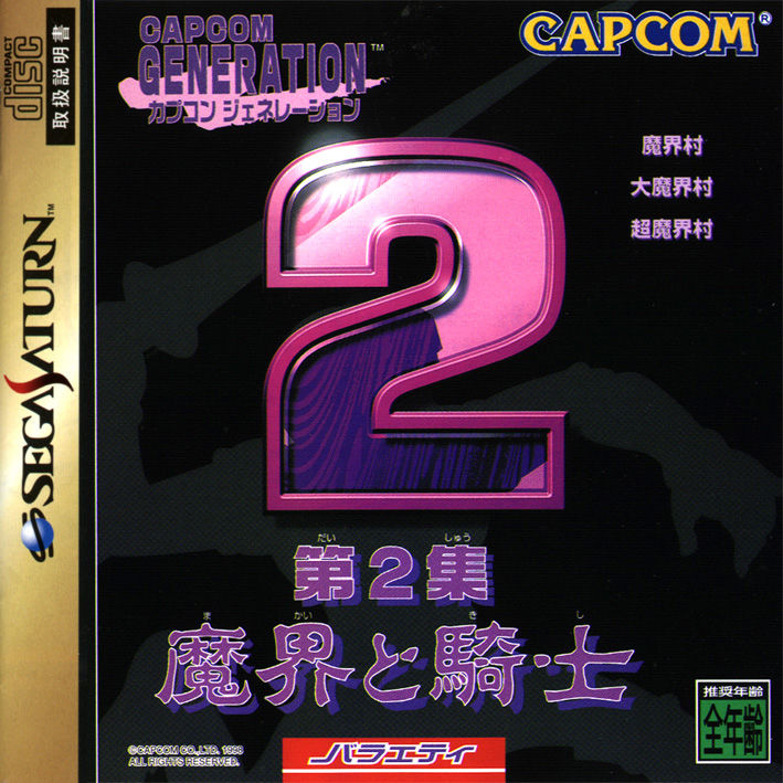 Capcom Generation: Dai 2 Shū - Makai to Kishi SEGA Saturn Front Cover