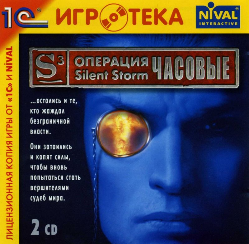 S3: Silent Storm - Sentinels Windows Front Cover