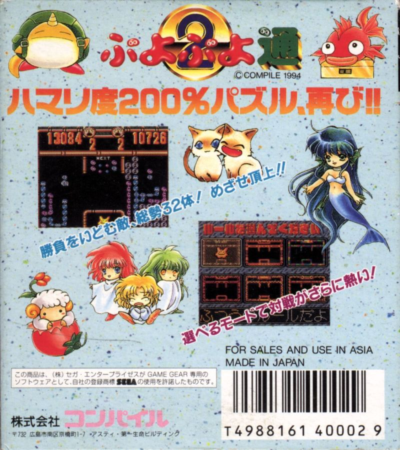 Puyo Puyo 2 Game Gear Back Cover