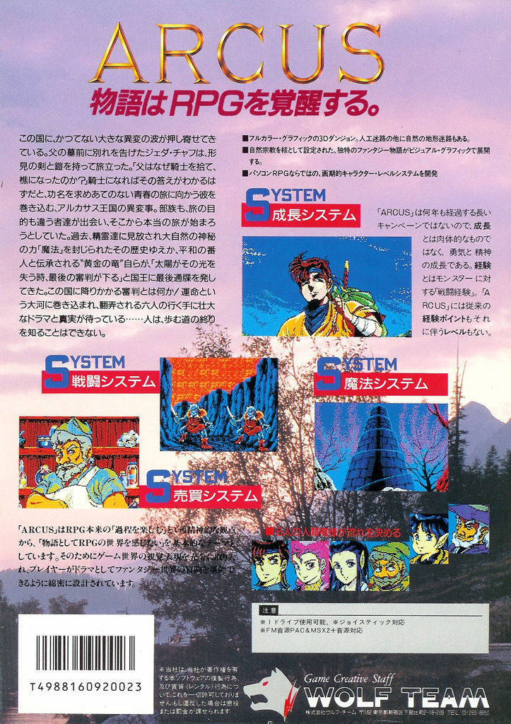 Arcus MSX Back Cover