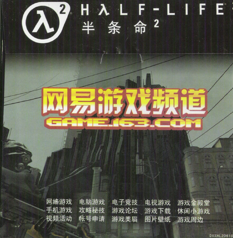 Half-Life 2 Windows Other Disc 1 Sleeve - Back