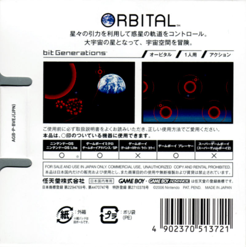 Orbient Game Boy Advance Back Cover