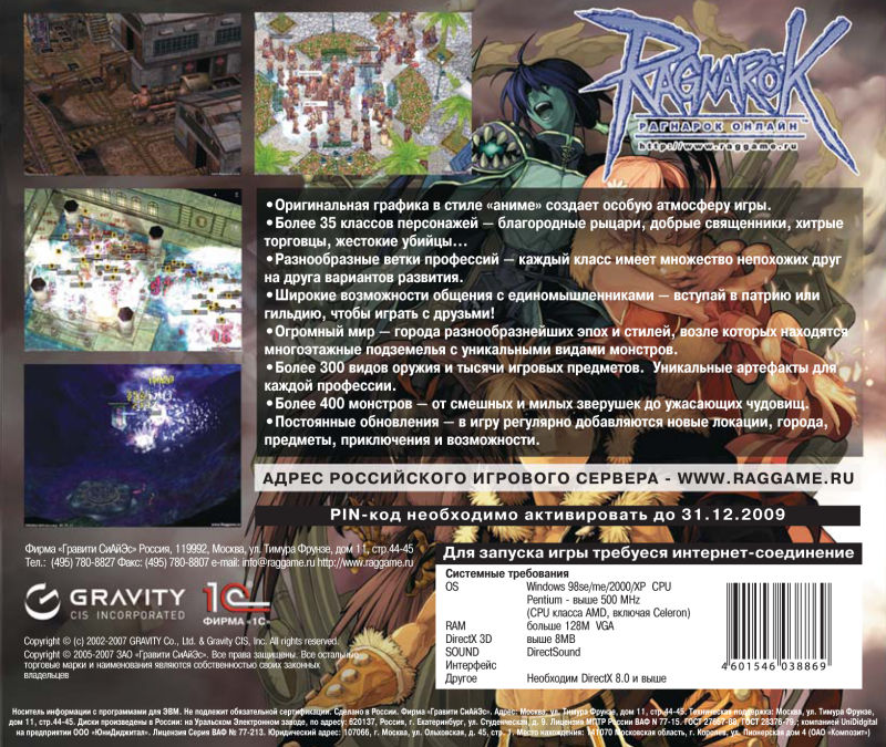 Ragnarök Online Windows Back Cover