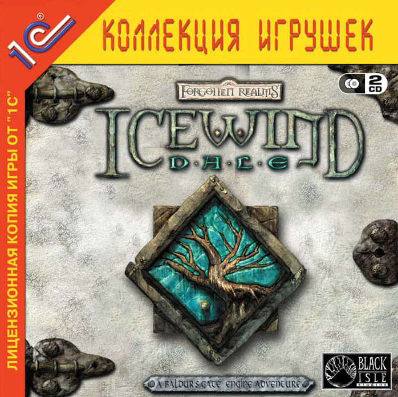 Icewind Dale Windows Front Cover
