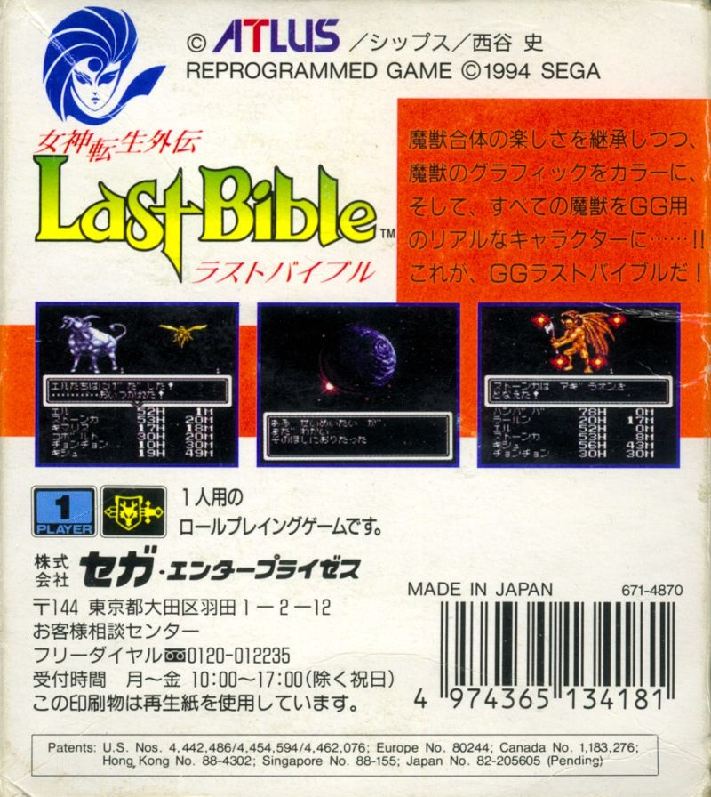 Revelations: The Demon Slayer Game Gear Back Cover