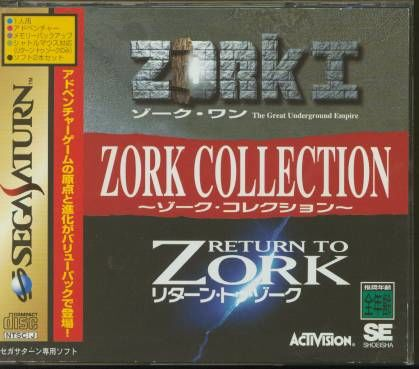 Zork Collection SEGA Saturn Front Cover