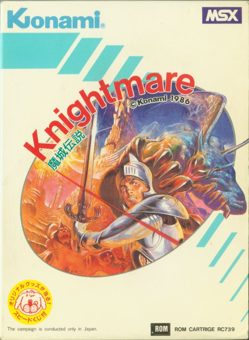 Knightmare MSX Front Cover