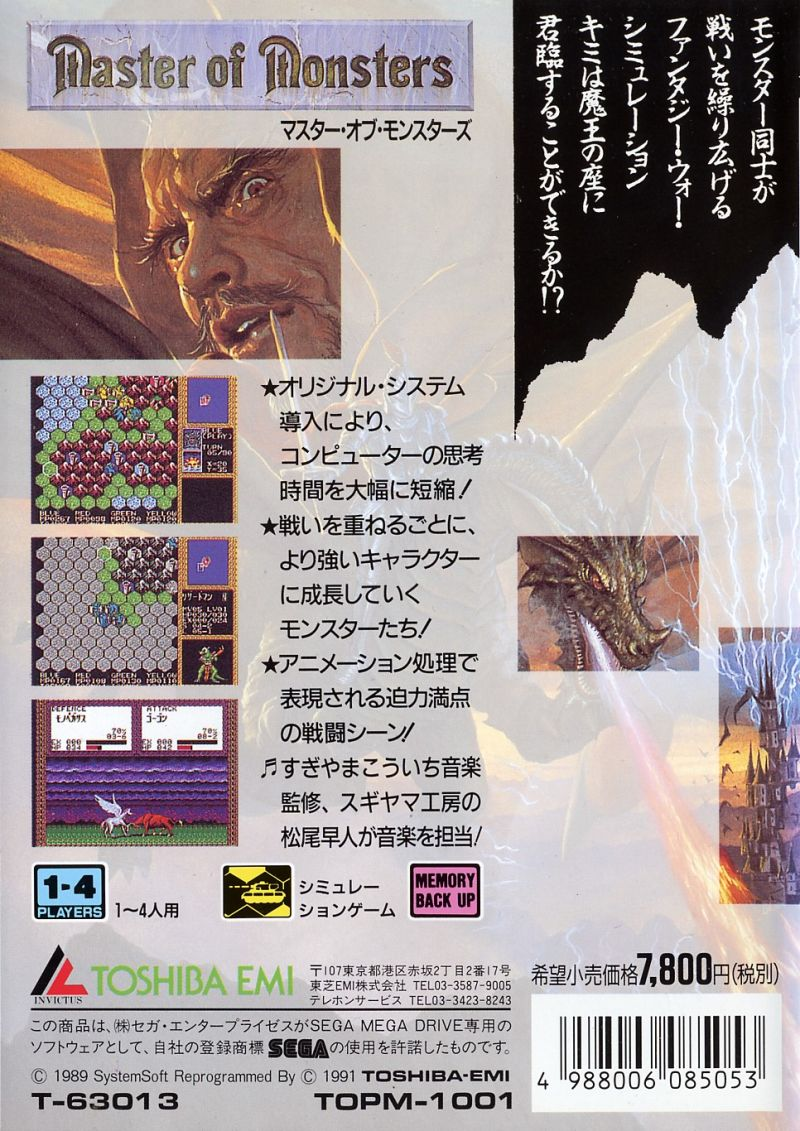 Master of Monsters Genesis Back Cover