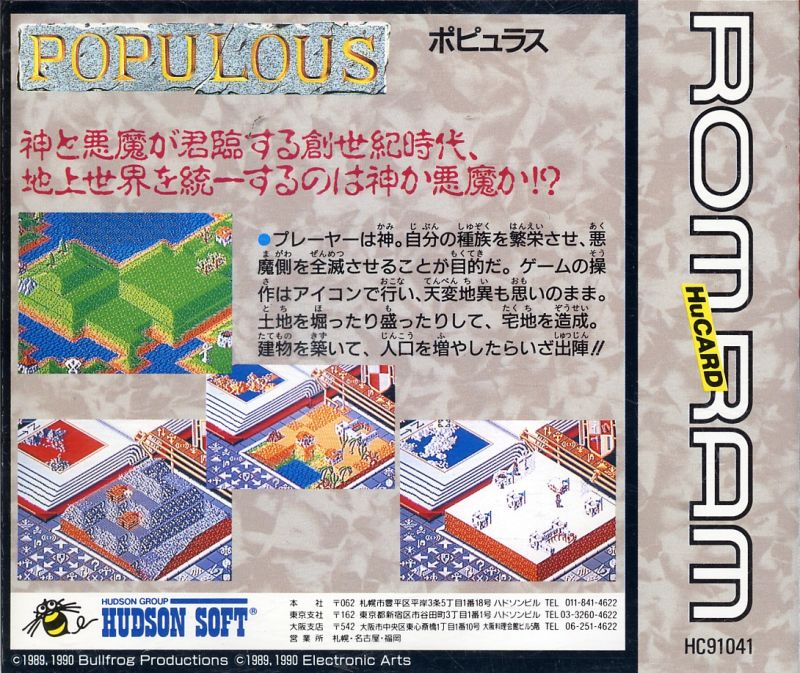 Populous TurboGrafx-16 Back Cover