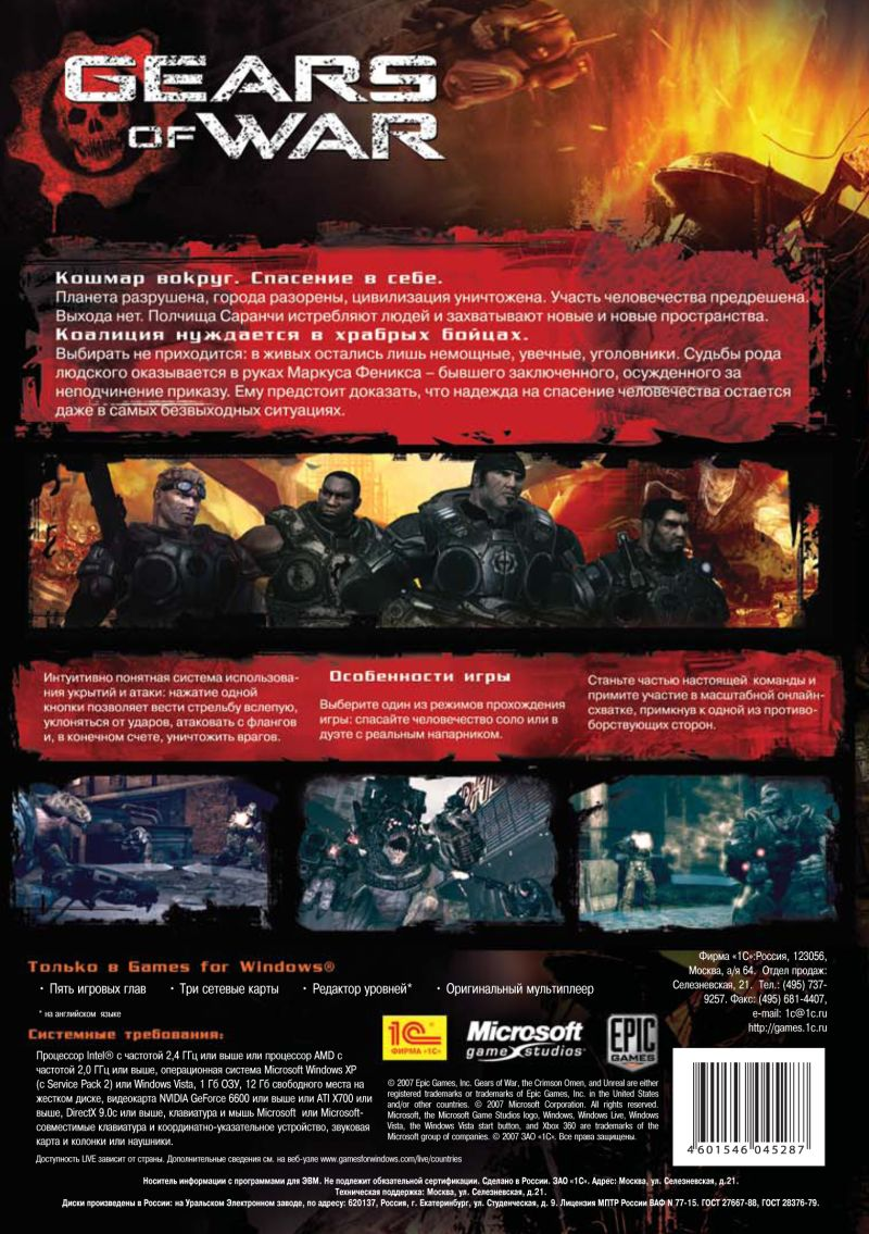 Gears of War Windows Other Keep Case - Back