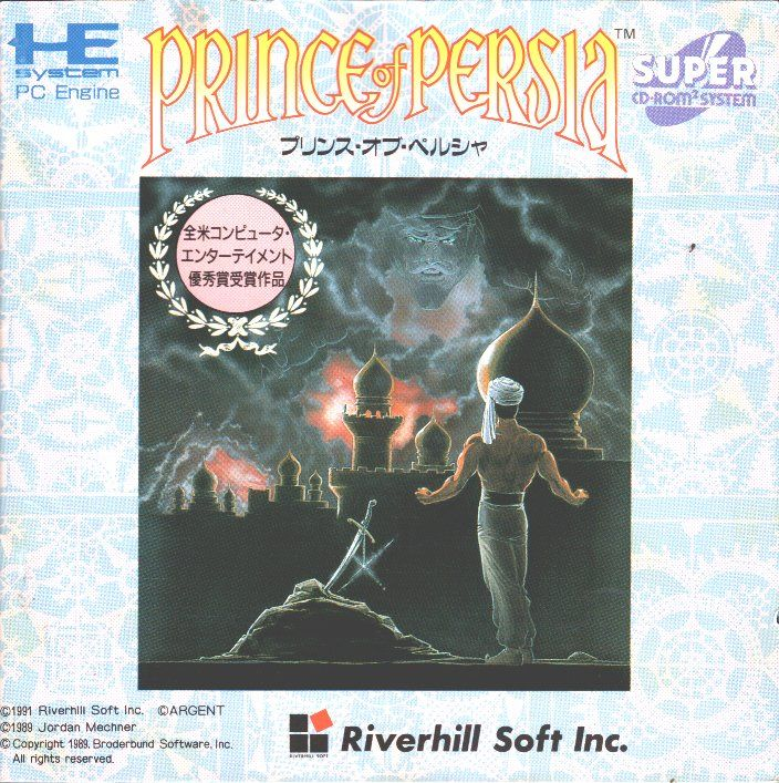 Prince of Persia TurboGrafx CD Front Cover