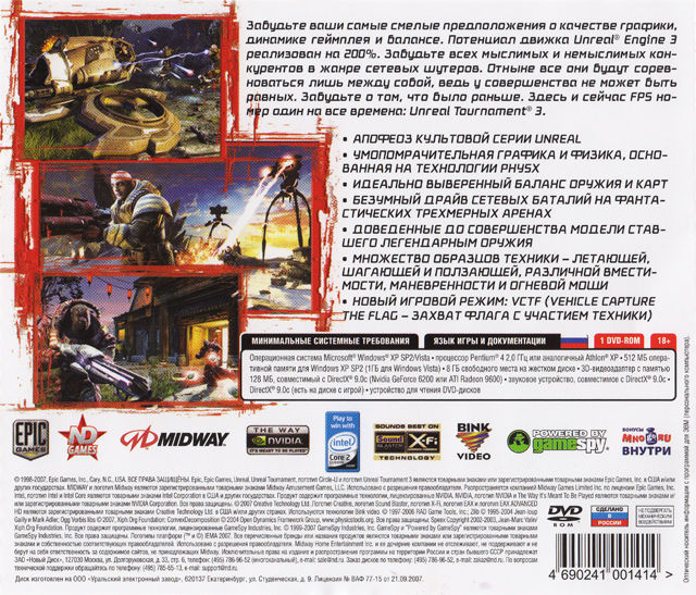 Unreal Tournament III Windows Back Cover